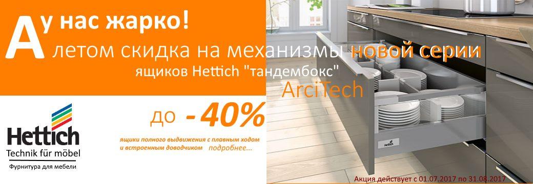 Скидка на ящики Hettich- 50%
