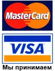 принимаем Visa/Mastercard